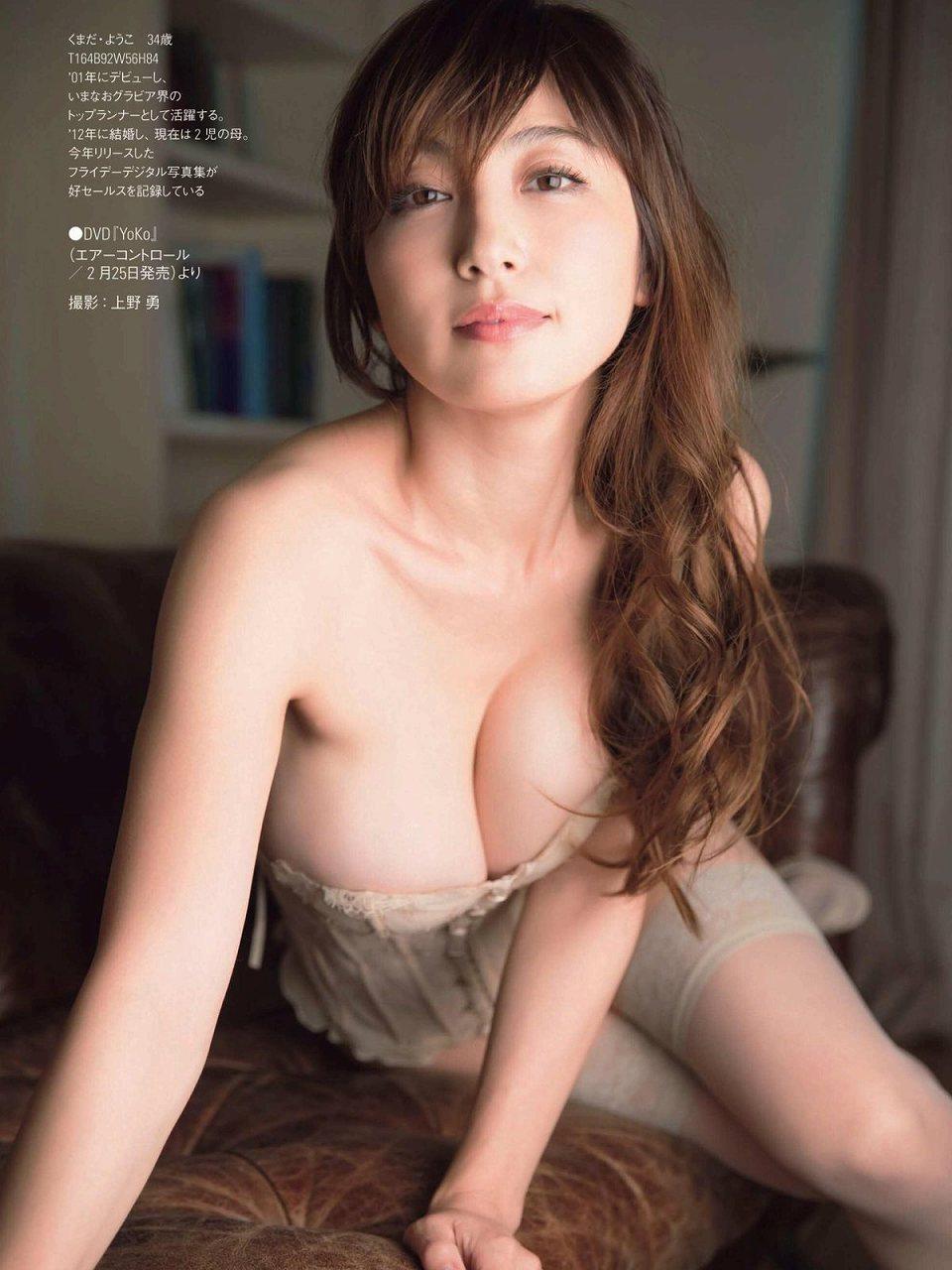 「FRIDAY(フライデー) 2017年 3/3 号」熊田曜子のおっぱい谷間グラビア