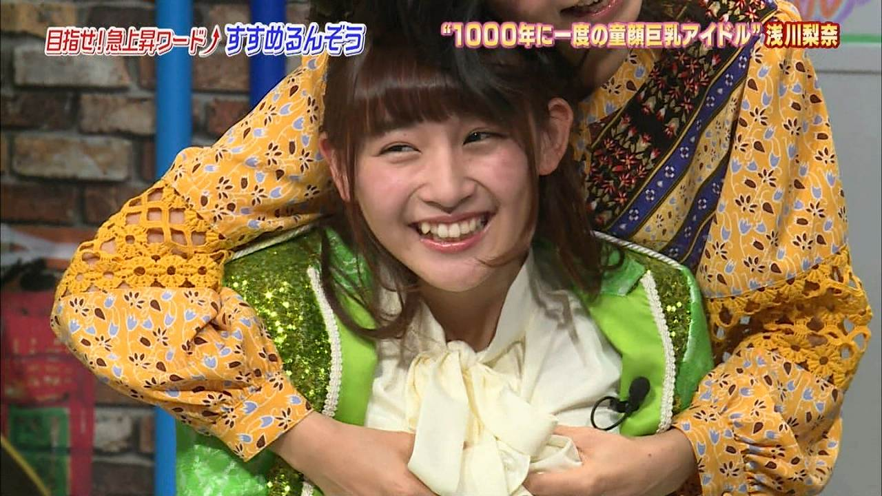 フジ「プレミアの巣窟」進めるんぞうで小島瑠璃子に胸を揉みまくられる浅川梨奈(SUPER☆GiRLS、スパガ)