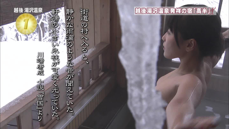 テレ東「出没!アド街ック天国」、入浴する全裸お姉さんのおっぱい