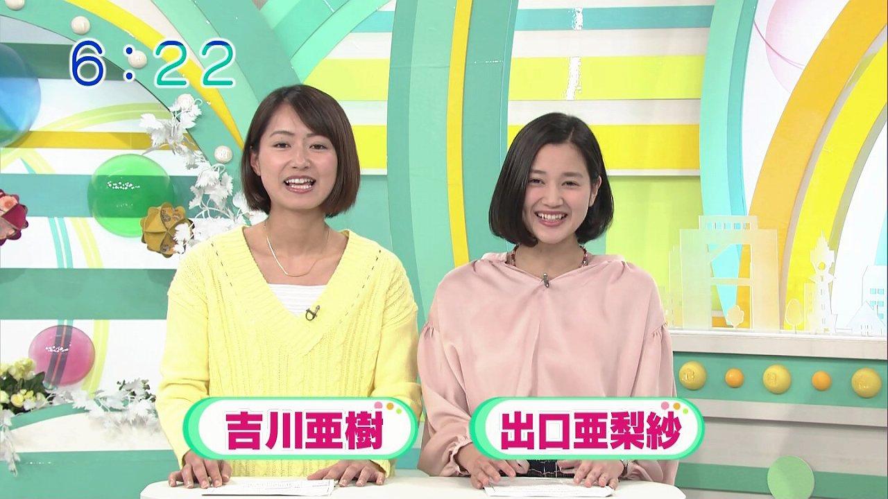 ABC朝日放送「おはようコールABC」のレポーター吉川亜樹と出口亜梨沙