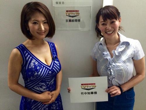 スイカップ・古瀬絵理と竹中知華のツーショット