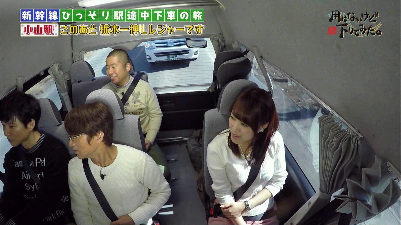 テレビ東京「新幹線ひっそり駅途中下車の旅~用はないけど下りてみた」、車のシートベルトでパイスラッシュしている鷲見玲奈アナの着衣巨乳