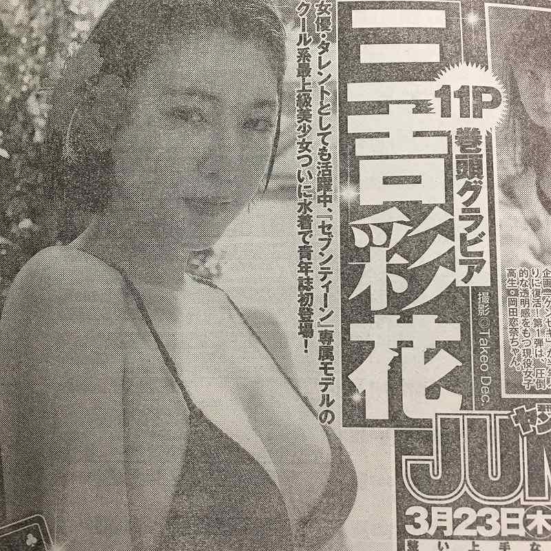 「週刊ヤングジャンプ」三吉彩花の初水着グラビア