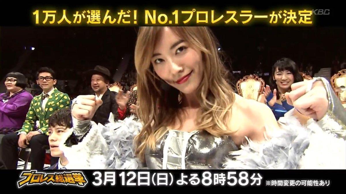 「プロレス総選挙」でプロレス衣装を着た松井珠理奈