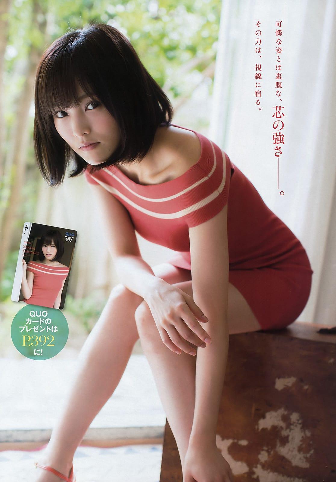 「ヤングマガジン 2016 No.44」山本彩の着衣巨乳グラビア
