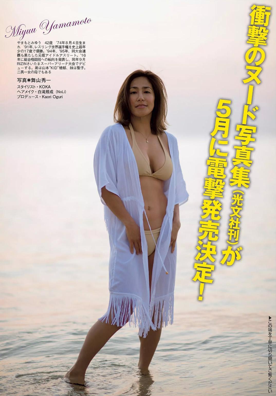 「週刊FLASH(フラッシュ) 2017年3月28日・4月4日号」山本美憂の水着グラビア