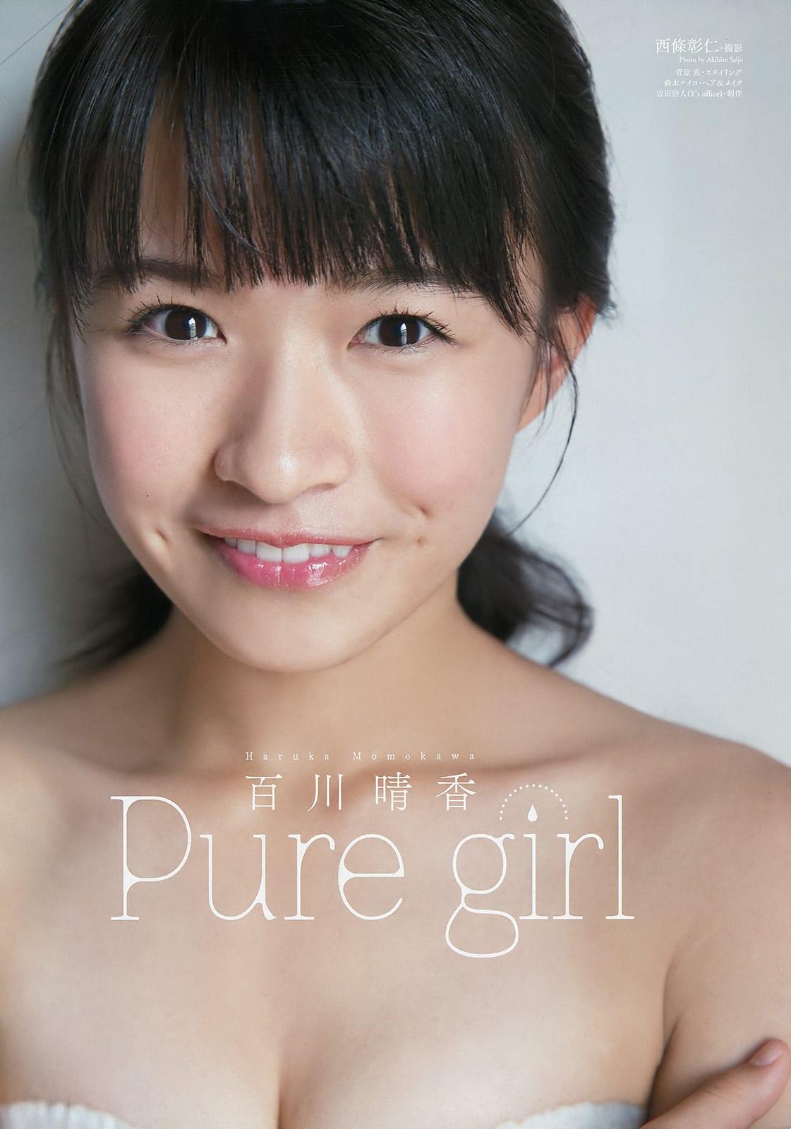 「ヤングアニマル 2016 No.21」百川晴香(全力少女R)のグラビア