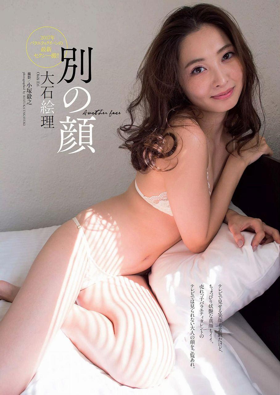 「週刊プレイボーイ 2017 No.9」大石絵理の極小下着グラビア