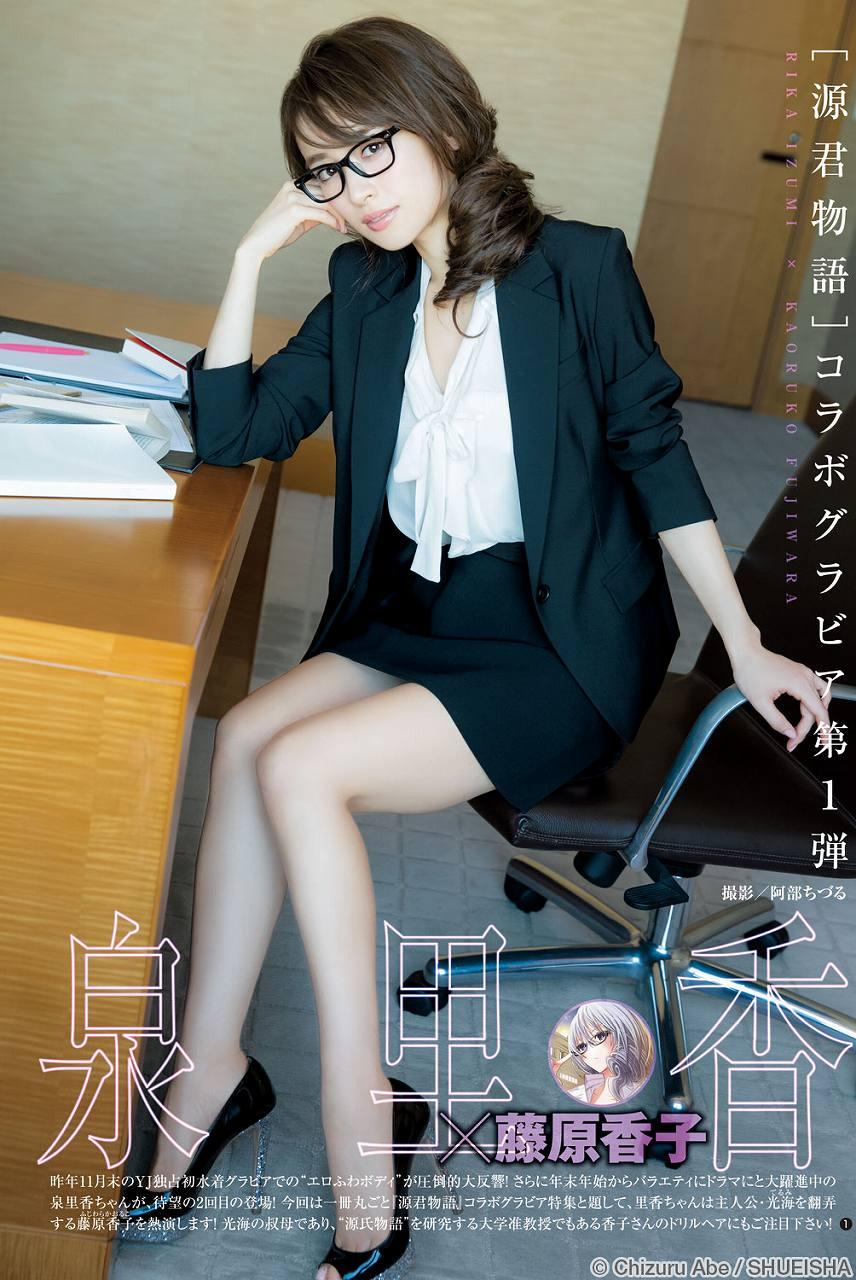 「ヤングジャンプ 2017年 3/30号」泉里香のOL風タイトスカートグラビア