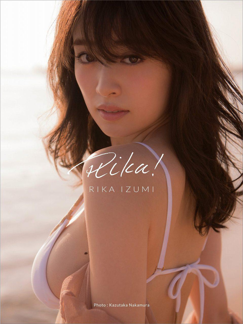 泉里香の写真集「Rika!」表紙