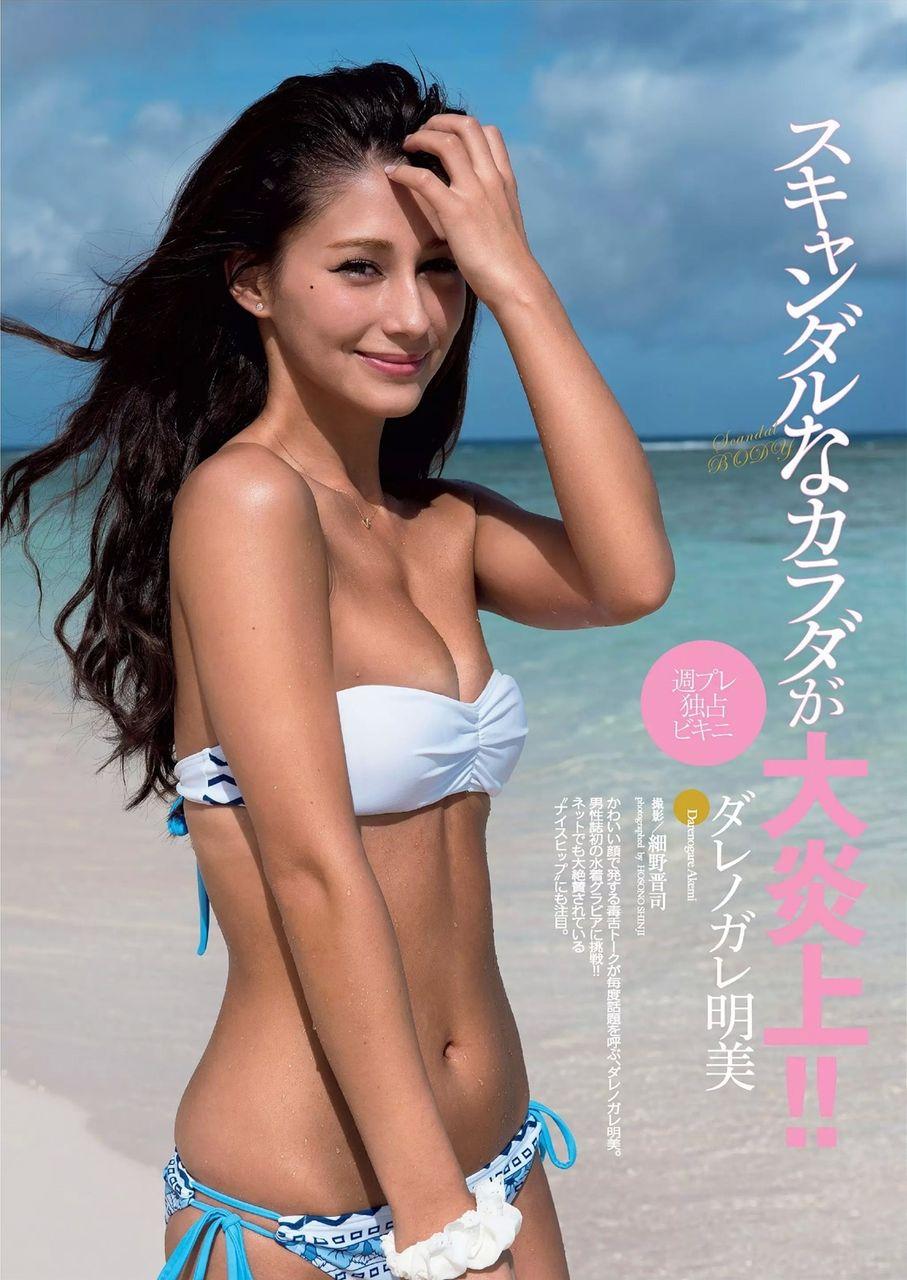 「週刊プレイボーイ 2015年 8/3 号」ダレノガレ明美の水着グラビア