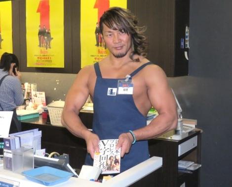 プロレスラー棚橋弘至の裸エプロン