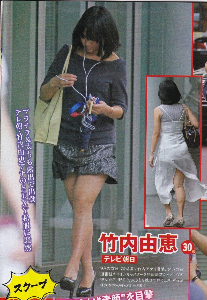 竹内由恵の私服盗撮画像