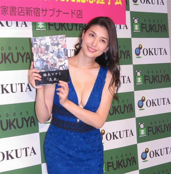 写真集「流出」の発売記念イベントで書店に登場した橋本マナミ