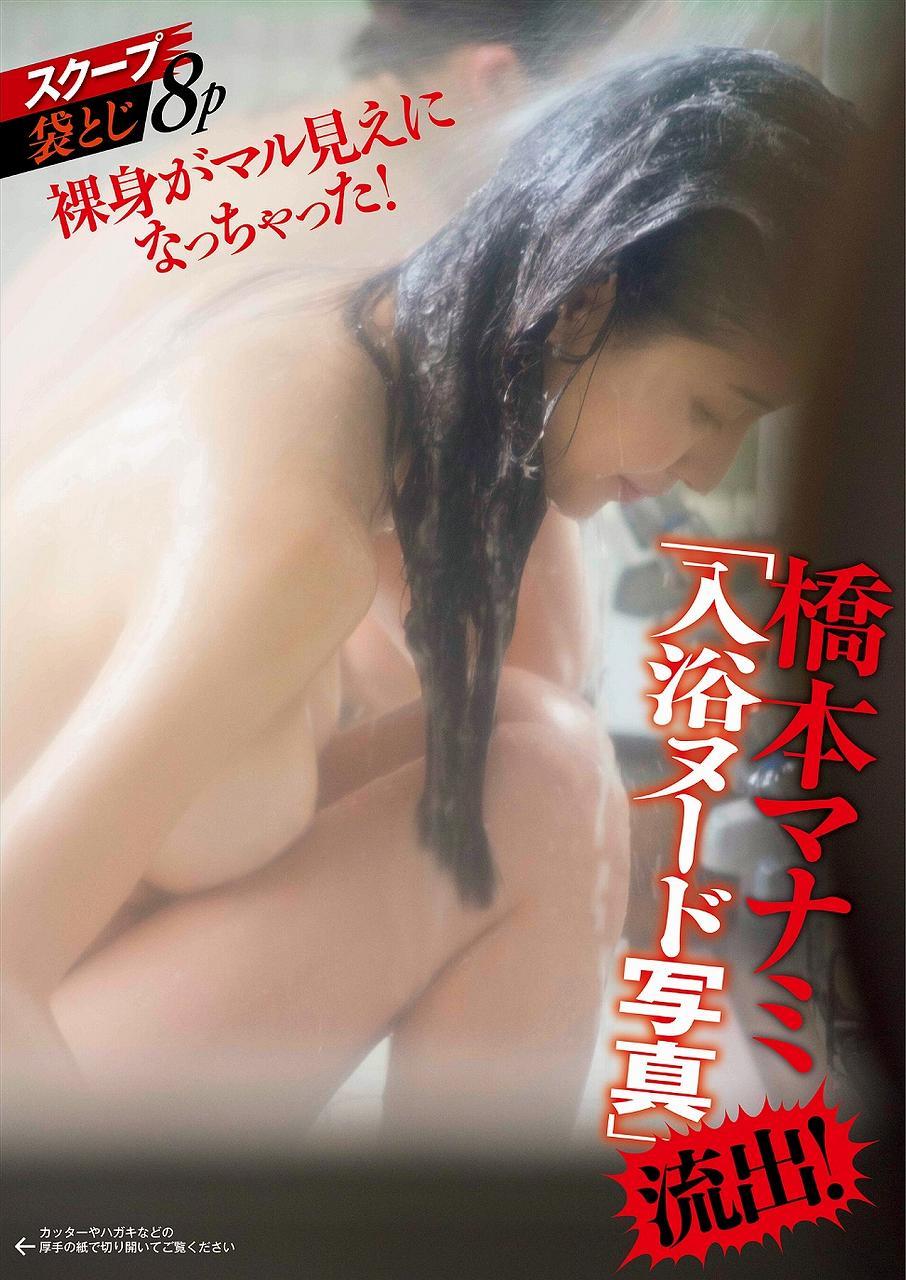 「フライデー」橋本マナミ、入浴ヌード写真流出グラビア