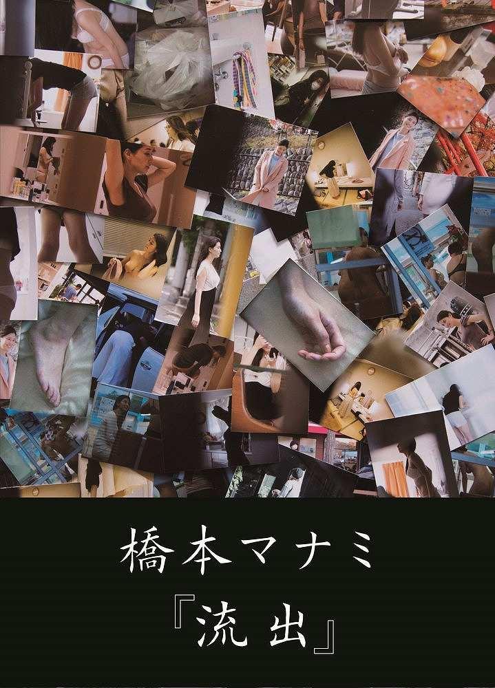 橋本マナミの写真集「流出」表紙