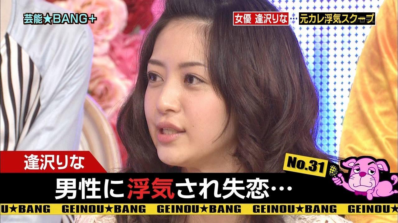「芸能 BANG+」で男性に浮気されて失恋した佳子を話す逢沢りな
