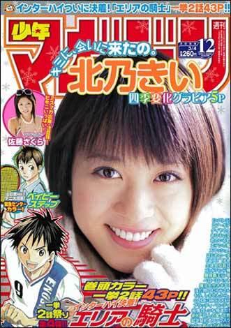 「少年マガジン 2009年」表紙の北乃きい