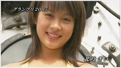 DVD「ミスマガジン2005 グランプリ 北乃きい」の北乃きい