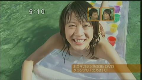 DVD「ミスマガジン2005 グランプリ 北乃きい」で水着を着た中学生時代の北乃きい