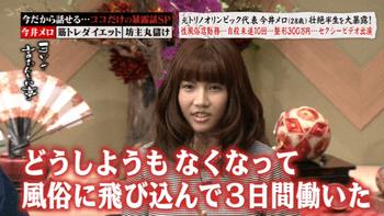 テレビ出演して風俗で働いたことを告白する今井メロ