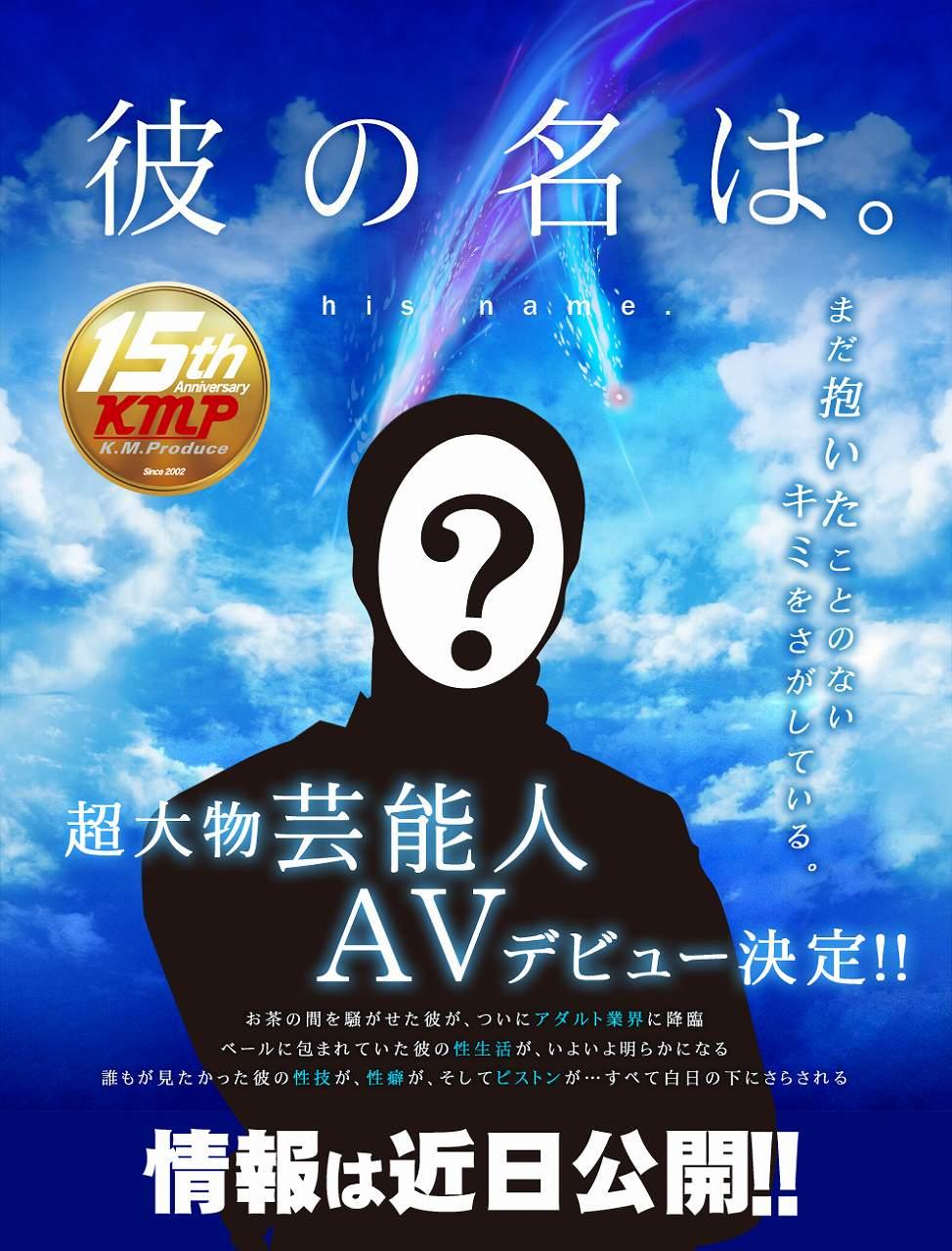 AV「彼の名は。」超大物芸能人AVデビュー決定!!
