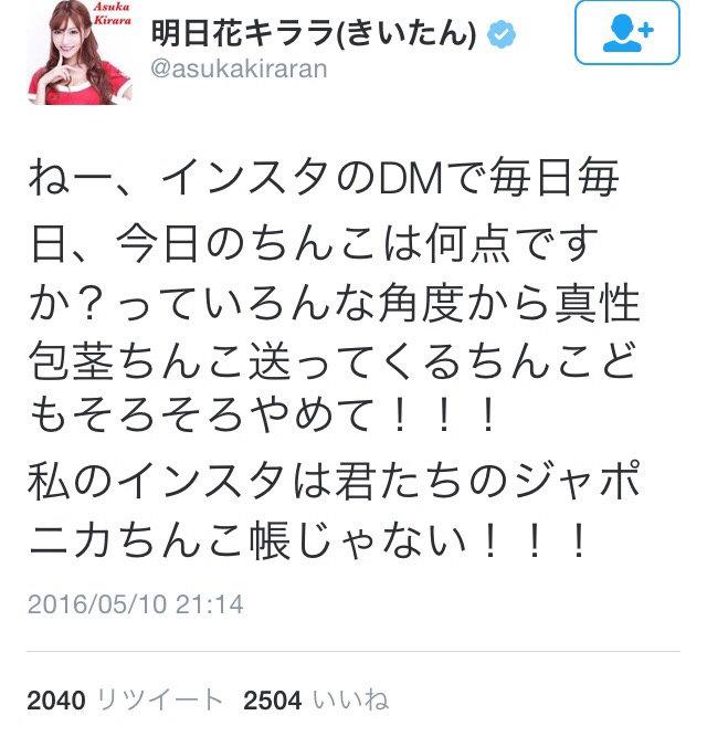 明日花キララのツイート「ジャポニカちんこ帳」