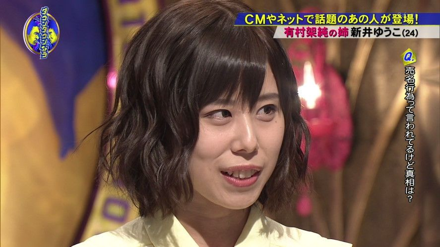 2015年7月放送の「ダウンタウンなう」に出演した新井ゆうこ(有村藍里)