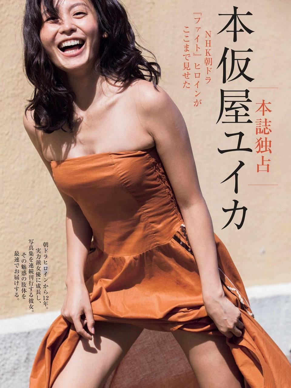 「週刊現代 2017年 1/28 号」本仮屋ユイカの着衣おっぱいグラビア