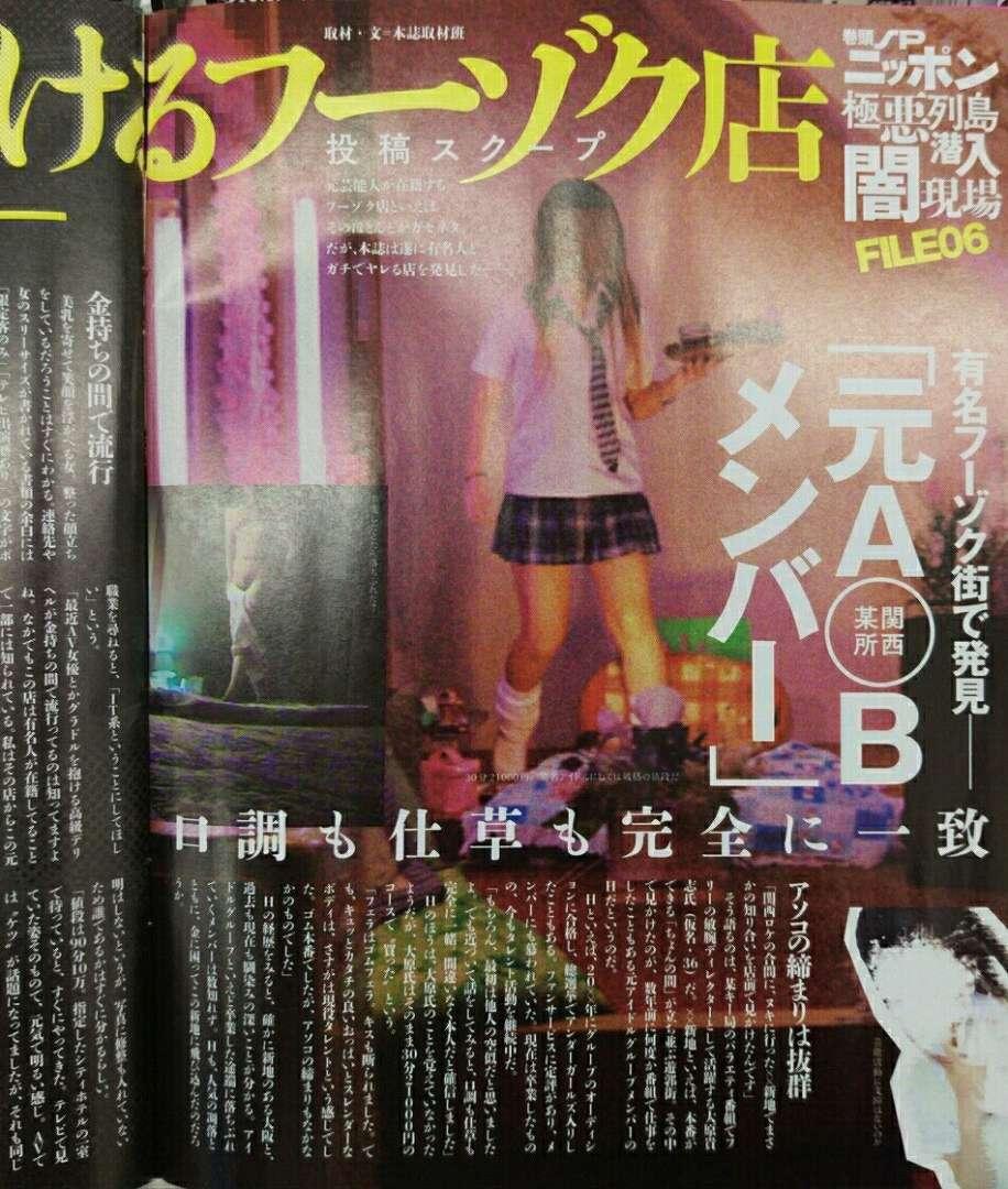 雑誌記事「アイドルが抱けるフーゾク店 有名フーゾク街で元AKB48メンバー」