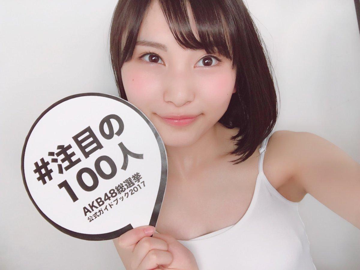総選挙公式ガイドブック2017『注目の100人』の撮影でおっぱい谷間が見える服を着た福岡聖菜