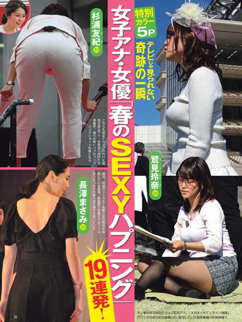 「女子アナ・女優 春のSEXYハプニング」鷲見玲奈の着衣横乳とストッキング太もも、白いパンツスーツを履いた杉浦友紀のお尻、セクシードレスを着た長澤まさみのお尻
