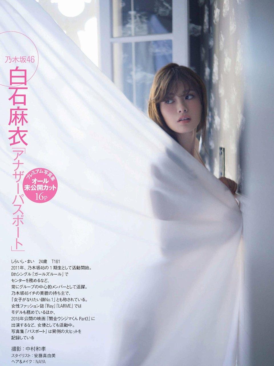 「FRIDAY(フライデー) 2017年 3/17 号」白石麻衣の下着グラビア