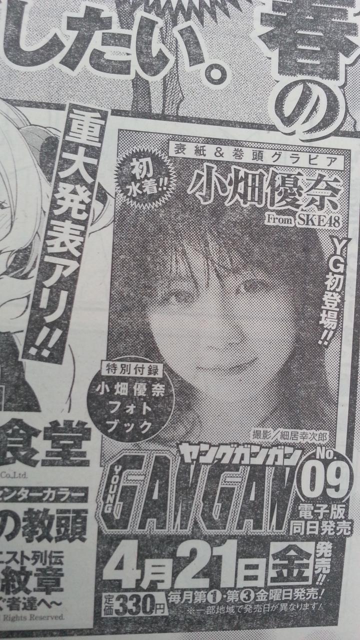 「ヤングガンガン 2017年 9号 4/21発売」予告(SKE48・小畑優奈の表紙・巻頭水着グラビア)
