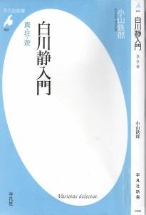 2017.02.27★白川静入門