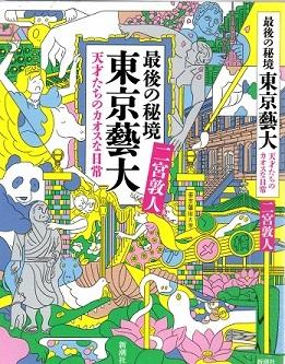 2017.04.11最後の秘境東京芸大