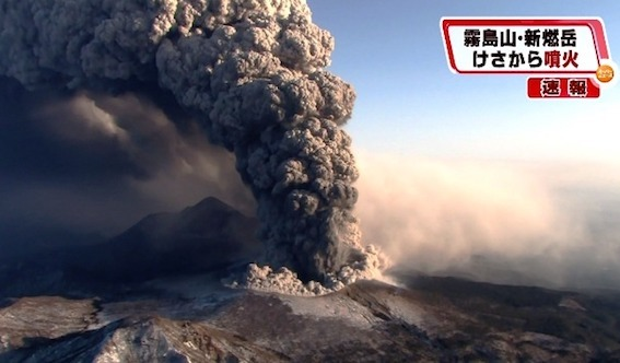 霧島山 噴火