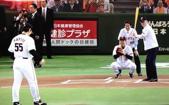 松井長島始球式 写真
