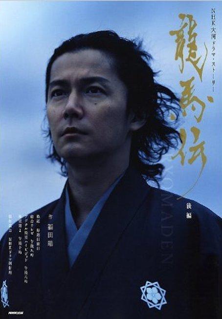 NHK大河ドラマ龍馬伝