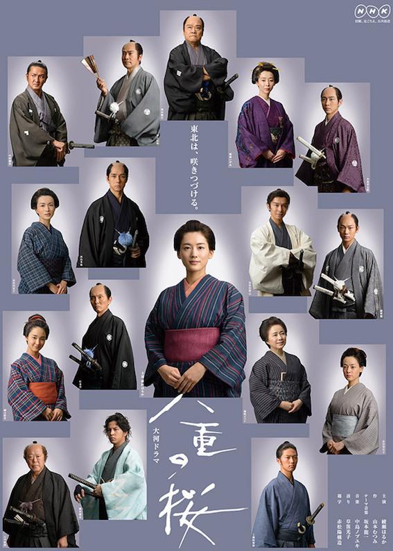 NHK 八重の桜