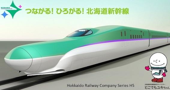 北海道新幹線 ポスター