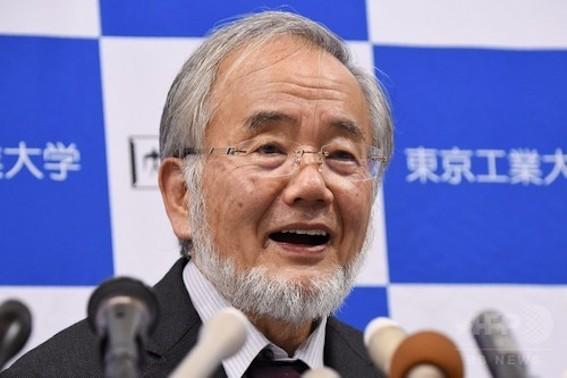 ノーベル医学生理学賞 大隅良典 教授