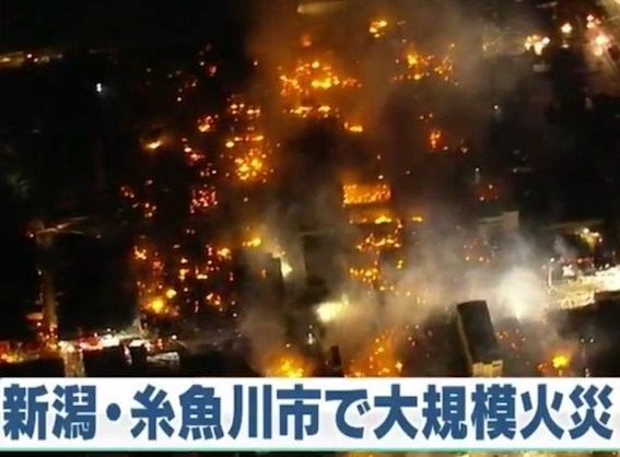 糸魚川市火災 写真