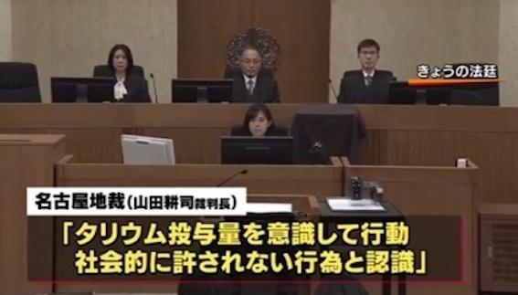 タリウム事件>元名大生に無期懲役判決 公判の写真