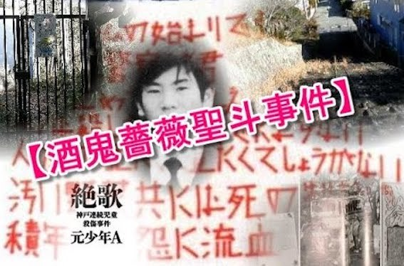 神戸市の連続児童殺傷事件 写真