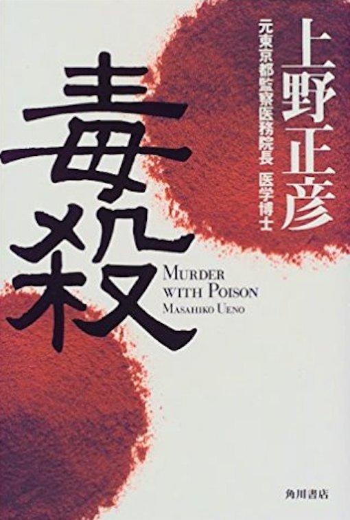 上野 正彦 氏の著書「毒殺」