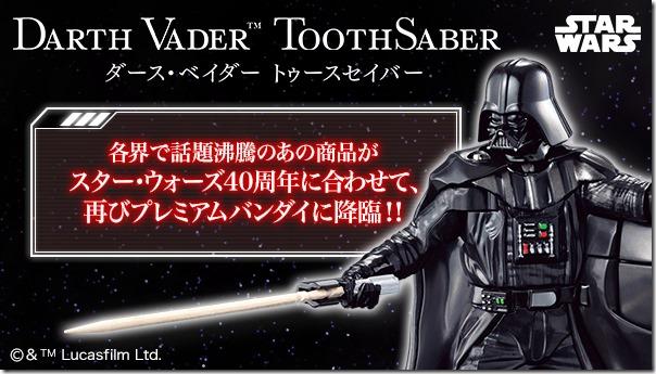 Toothsaber_bnr600x341
