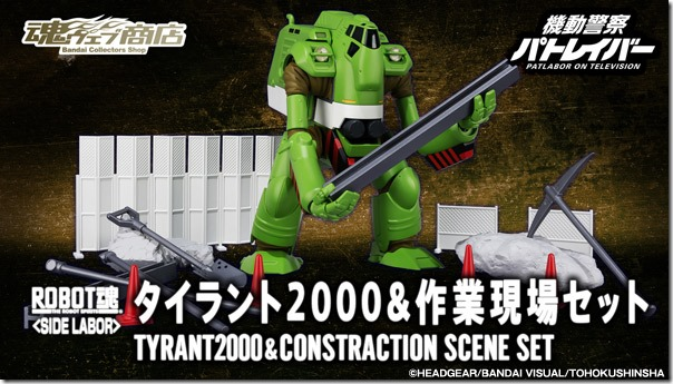 bnr_rs_tyrant2000_constractionset_600x341