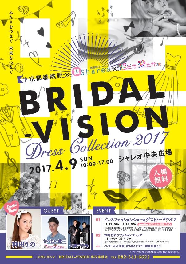 Bridal Vishon
