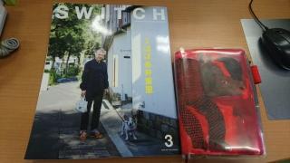 ほぼ日手帳とSWITCH